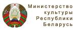 Мiнiстэрства культуры Рэспублiкi Беларусь