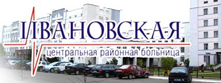 Ивановская центральная районная больница