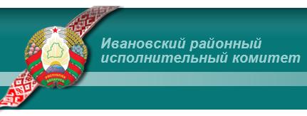 Ивановский районный исполнительный комитет